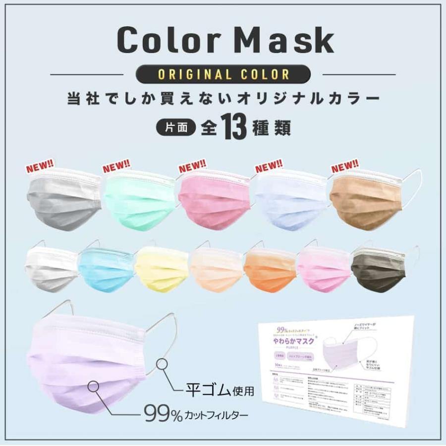 マスク カラー 50枚 全16色 平ゴム 99%カットフィルター 耳が痛くならない 使い捨てマスク 使い捨て ゆうパケット 送料無料 予8 予15 weimall 07