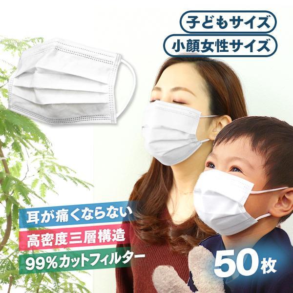 マスク 子供用 50枚 小さめ 使い捨てマスク 女性用 立体型 不織布 飛沫防止 花粉対策 風邪予防 花粉 ゆうパケット 送料無料 予24|weimall