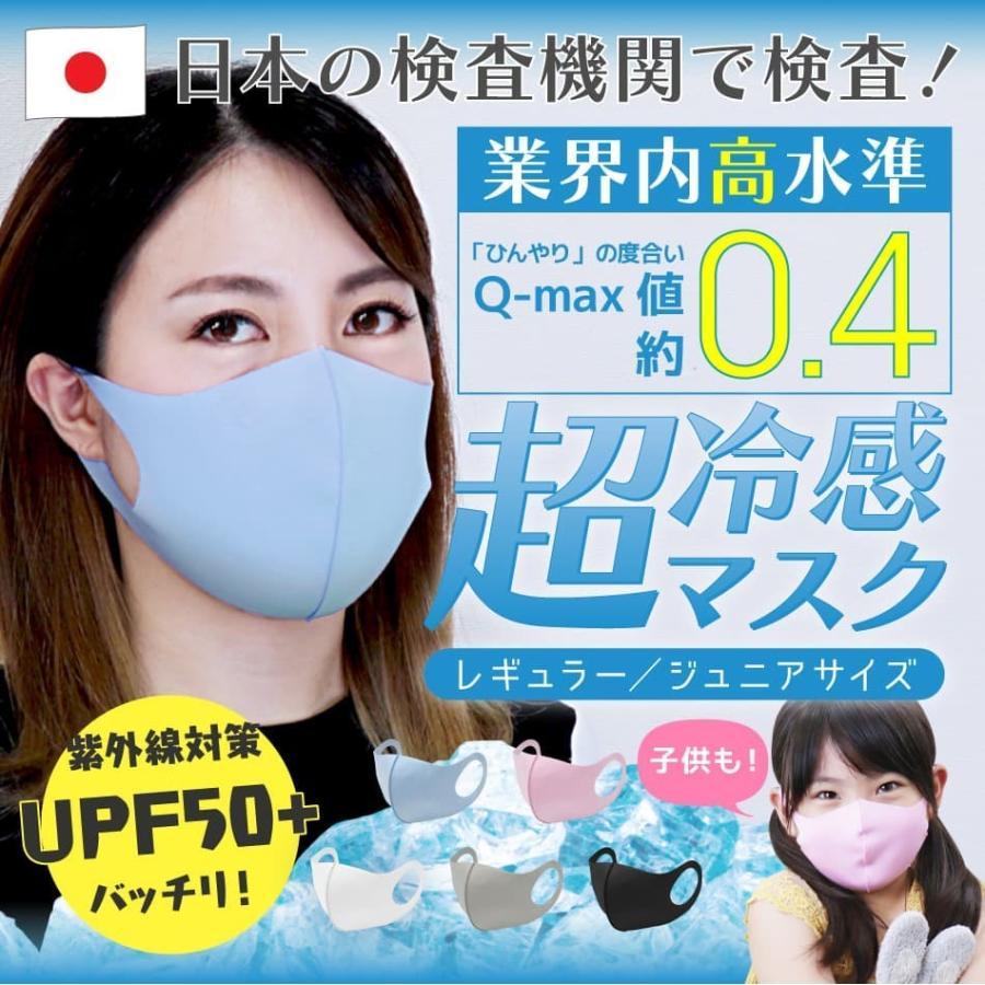 冷感マスク 接触冷感 洗えるマスク 3枚セット UVカット 小さめ 子供用 大人用 涼しい 秋用 紫外線対策 ひんやり 蒸れない 在庫あり 即納 weimall 02