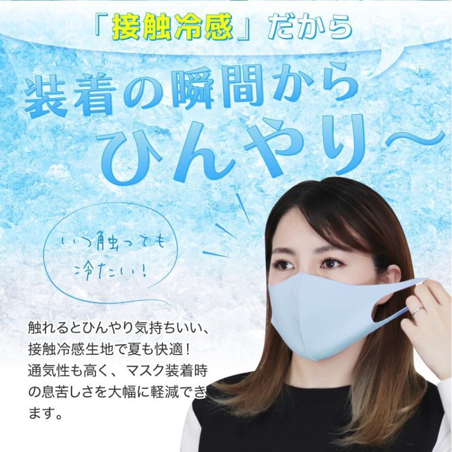 冷感マスク 接触冷感 洗えるマスク 3枚セット UVカット 小さめ 子供用 大人用 涼しい 秋用 紫外線対策 ひんやり 蒸れない 在庫あり 即納 weimall 06