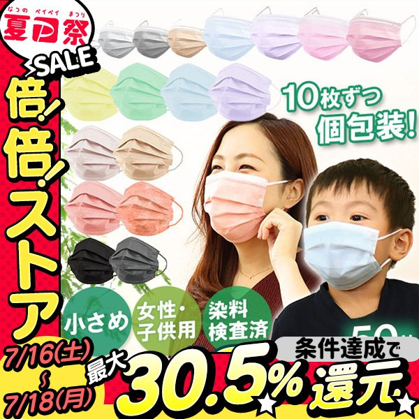 【20%オフクーポン】カラーマスク 血色マスク  ZIP!で紹介 元祖 血色カラー 平ゴム やわらかマスク 50枚 WEIMALL 不織布 小さめ 子ども 女性 weimall