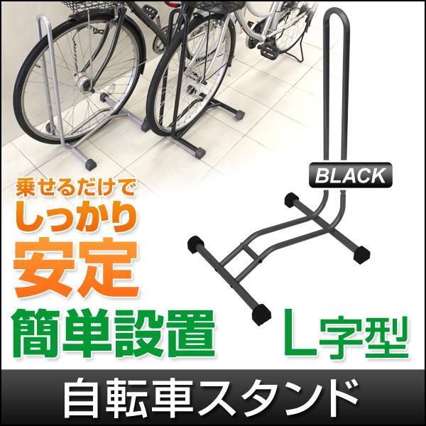 自転車スタンド 倒れない 1台用 L字型 収納 駐輪スタンド 横置き 室内 ブラック シルバー 野外 ロードバイク用 MTB用 ピスト用 子供用 大人用|weimall