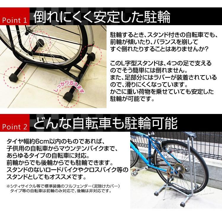 自転車スタンド 倒れない 1台用 L字型 収納 駐輪スタンド 横置き 室内 ブラック シルバー 野外 ロードバイク用 MTB用 ピスト用 子供用 大人用|weimall|04