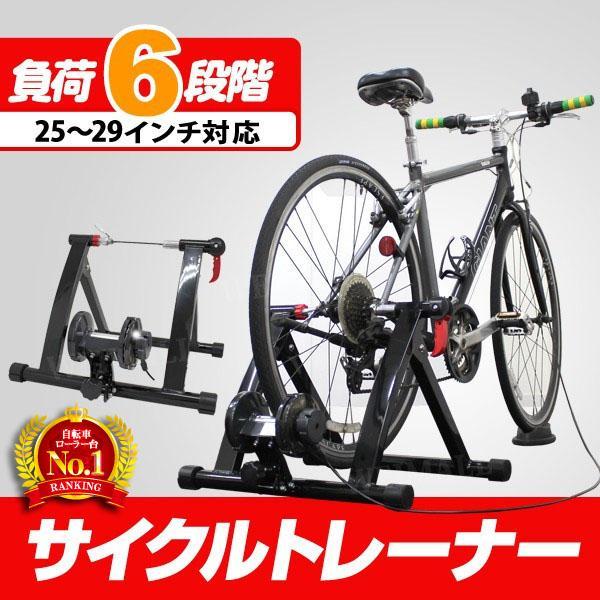 WEIMALL サイクルトレーナー 固定ローラー台 バイク 自転車トレーニング タイヤ 25~29インチ対応 ロードバイク|weimall