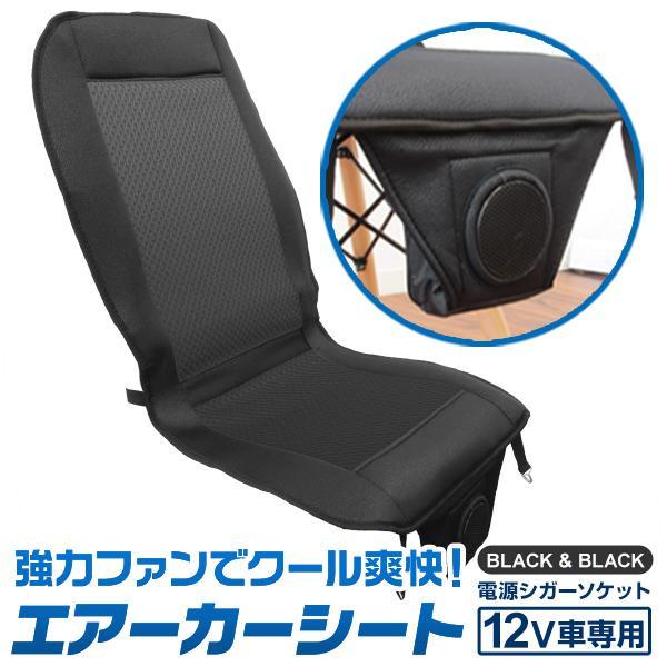 クールシート クールカーシート クールクッションシート  ドライブシート クールエアーカーシート 12V 送風カバー 送風シートカバー|weimall