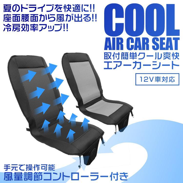 クールシート クールカーシート クールクッションシート  ドライブシート クールエアーカーシート 12V 送風カバー 送風シートカバー|weimall|02