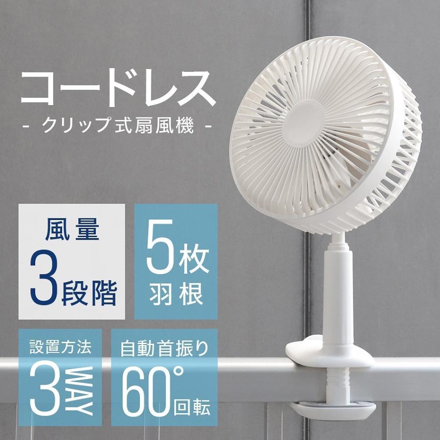 扇風機 クリップ式 首振り 3WAY コードレス ハンディ 充電 クリップファン USB 卓上 壁掛け 軽量 5枚羽 コンパクト 熱中症対策 WEIMALL weimall 02