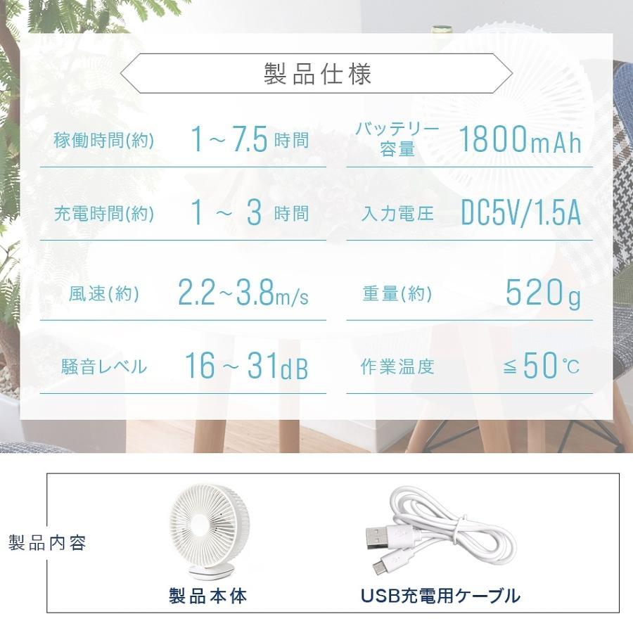 扇風機 クリップ式 首振り 3WAY コードレス ハンディ 充電 クリップファン USB 卓上 壁掛け 軽量 5枚羽 コンパクト 熱中症対策 WEIMALL weimall 15