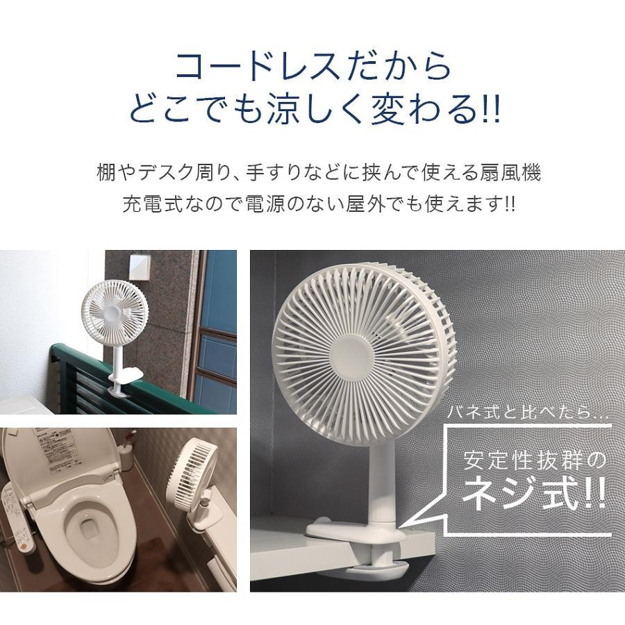 扇風機 クリップ式 首振り 3WAY コードレス ハンディ 充電 クリップファン USB 卓上 壁掛け 軽量 5枚羽 コンパクト 熱中症対策 WEIMALL weimall 03
