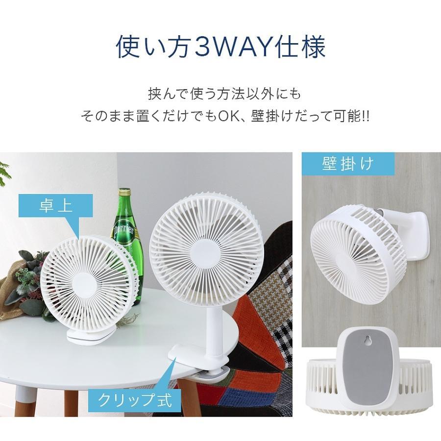 扇風機 クリップ式 首振り 3WAY コードレス ハンディ 充電 クリップファン USB 卓上 壁掛け 軽量 5枚羽 コンパクト 熱中症対策 WEIMALL weimall 04