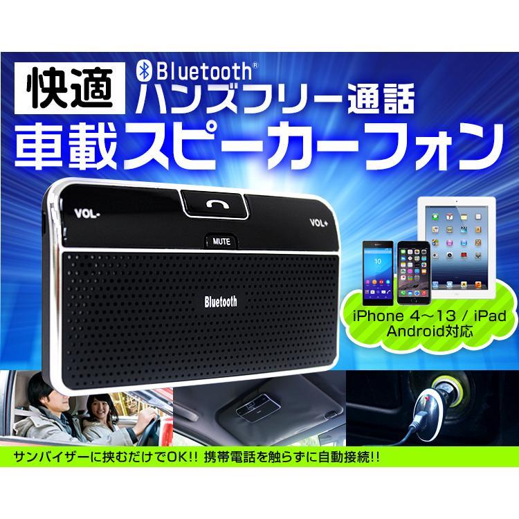 ハンズフリー 車載  bluetooth ハンズフリーキット ワイヤレス 車内通話 音楽再生 iPhone Android スマートフォン 対応|weimall|02