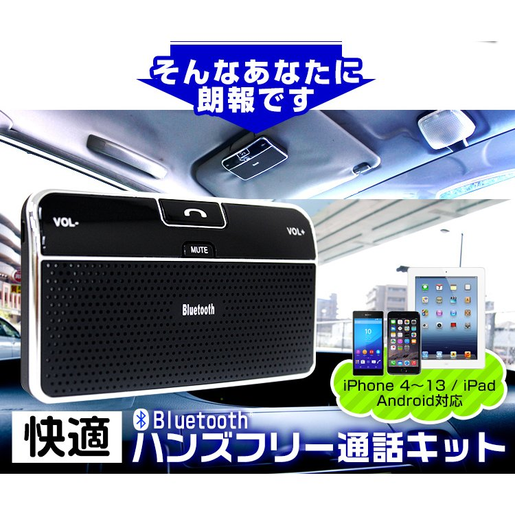 ハンズフリー 車載  bluetooth ハンズフリーキット ワイヤレス 車内通話 音楽再生 iPhone Android スマートフォン 対応|weimall|04