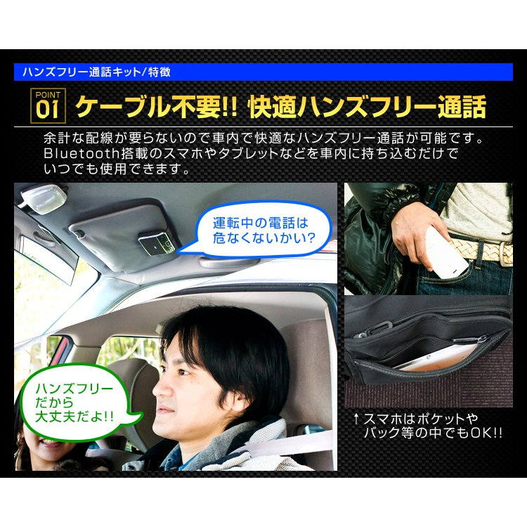 ハンズフリー 車載  bluetooth ハンズフリーキット ワイヤレス 車内通話 音楽再生 iPhone Android スマートフォン 対応|weimall|05