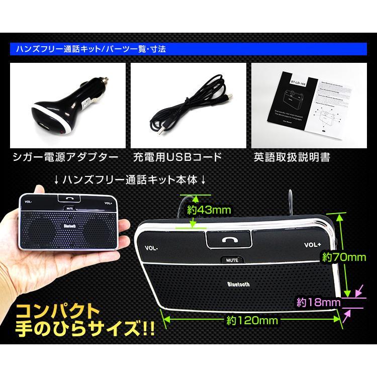 ハンズフリー 車載  bluetooth ハンズフリーキット ワイヤレス 車内通話 音楽再生 iPhone Android スマートフォン 対応|weimall|10