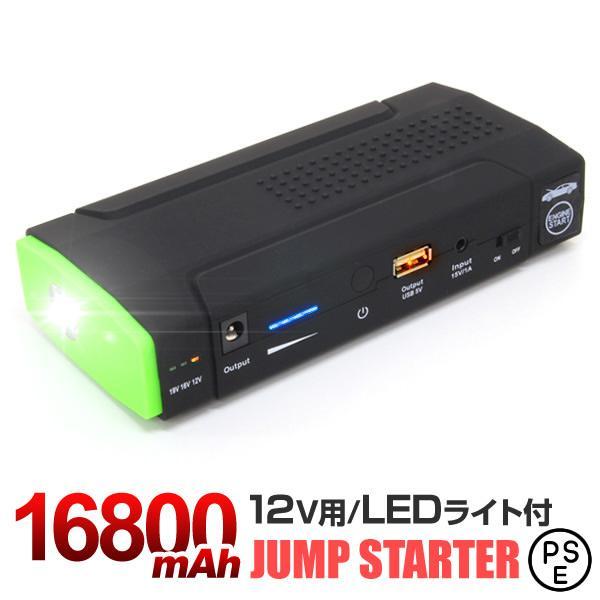 ジャンプスターター モバイルバッテリー 12V 車用 充電器 エンジンスターター 大容量 懐中電灯16800mAh 大容量 weimall