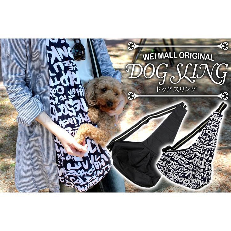 WEIMALL ペットキャリーバッグ ペットスリング 抱っこ紐 ドックスリング スリング ドッグ 犬 猫 ポケット付 リード 脱走防止|weimall|02