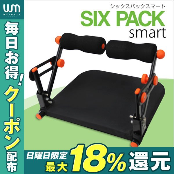 WEIMALL 腹筋マシン 腹筋マシーン 運動器具 シックスパックケア  ジム 筋トレ座椅子 weimall