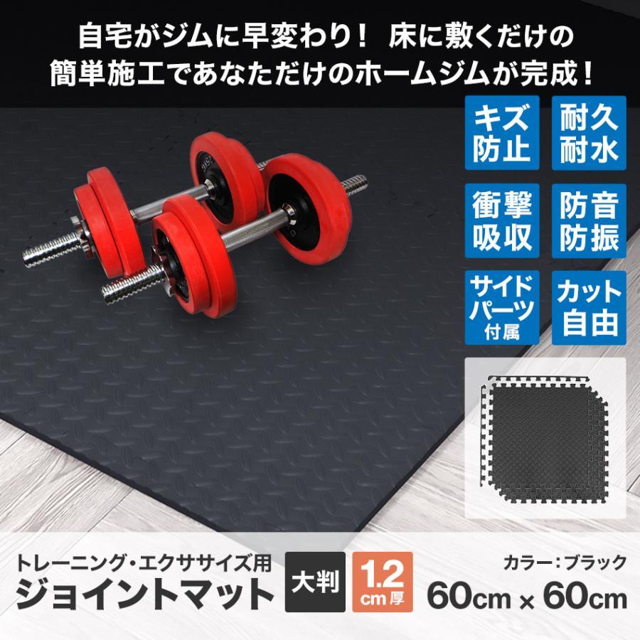 トレーニングマット 大判 60cm 64枚 約12畳 厚手 12mm 1.2cm ジョイントマット 防音 騒音 吸収 大きい 幅広 ジムマット フロアマット WEIMALL weimall 02