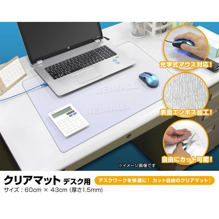 デスクマット 透明 600×430 光学マウス対応 カット可能 クリアマット シート 学習机 オフィス 事務所 おしゃれ 下敷き 在宅ワーク  WEIMALL weimall 02