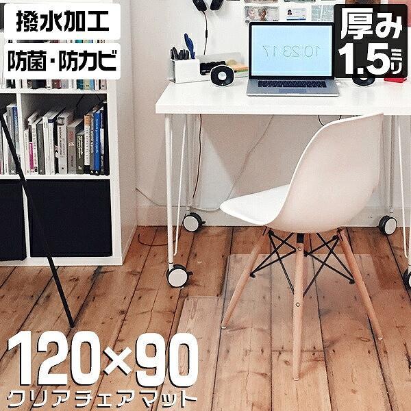 チェアマット 床暖房対応 透明 1200×900 カット可能 クリアマット シート 床 フローリング 傷防止 WEIMALL|weimall