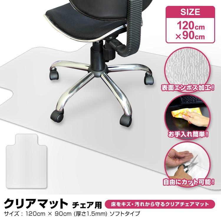 チェアマット 床暖房対応 透明 1200×900 カット可能 クリアマット シート 床 フローリング 傷防止 WEIMALL|weimall|02