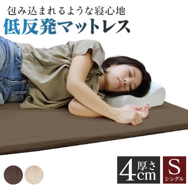 マットレス シングル 低反発 厚み4cm 全2色 カバー付き 体圧分散 腰痛 ベッド 寝具 ノンスプリングマットレス 敷き布団 WEIMALL weimall
