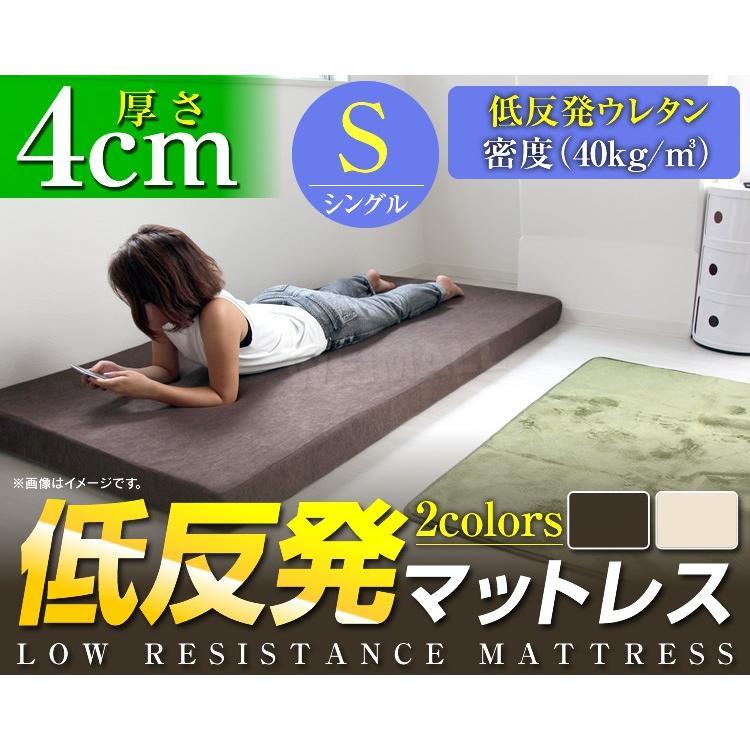 マットレス シングル 低反発 厚み4cm 全2色 カバー付き 体圧分散 腰痛 ベッド 寝具 ノンスプリングマットレス 敷き布団 WEIMALL weimall 02