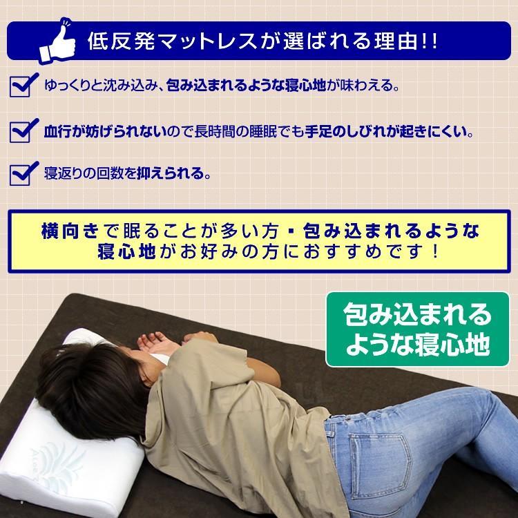 マットレス シングル 低反発 厚み4cm 全2色 カバー付き 体圧分散 腰痛 ベッド 寝具 ノンスプリングマットレス 敷き布団 WEIMALL weimall 04