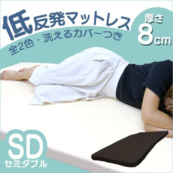マットレス セミダブル 低反発 厚み8cm 全2色 カバー付き 体圧分散 腰痛 ベッド 寝具 ノンスプリングマットレス 敷き布団 WEIMALL|weimall