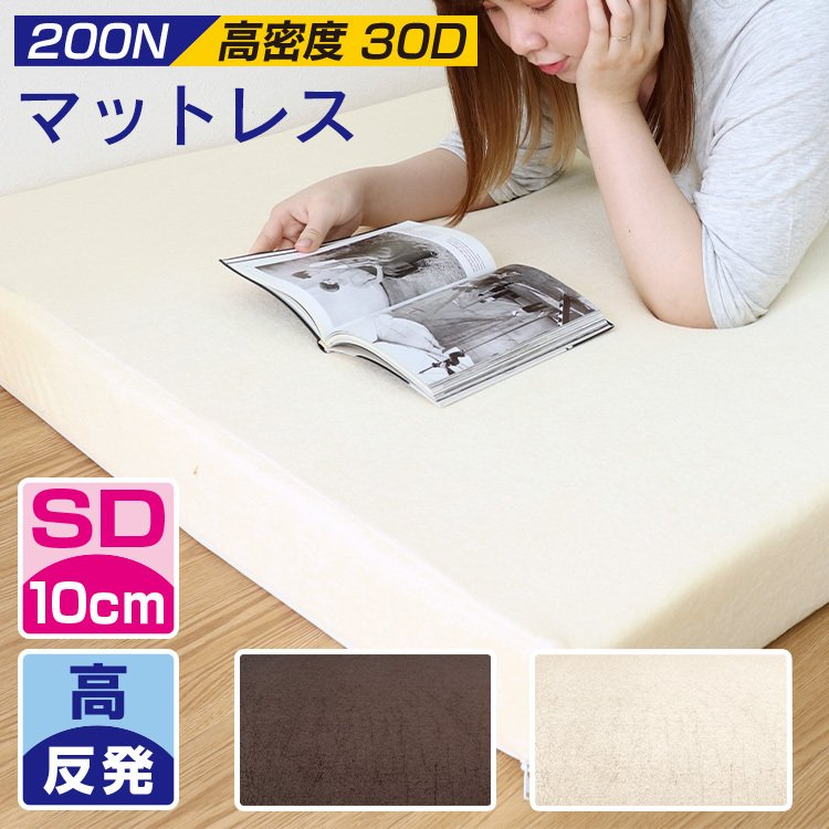 マットレス セミダブル 高反発 硬さ200N 厚み10cm 全2色 カバー付き 体圧分散 腰痛 ベッド 寝具 ノンスプリングマットレス 敷き布団 WEIMALL|weimall|02
