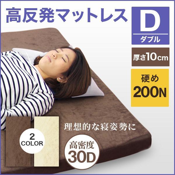 マットレス ダブル 高反発 硬さ200N 厚み10cm 全2色 カバー付き 体圧分散 腰痛 ベッド 寝具 ノンスプリングマットレス 敷き布団 WEIMALL weimall