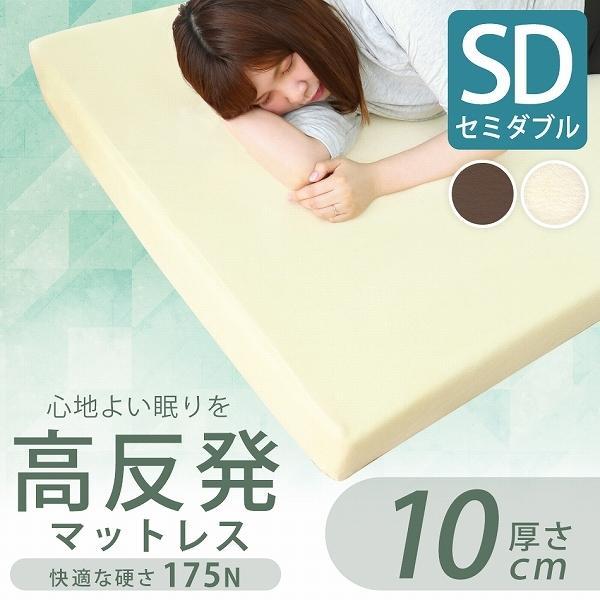 マットレス セミダブル 高反発 厚み10cm 硬め175N 全2色 カバー付き 体圧分散 洗濯可能 腰痛 ベッド 寝具 ノンスプリングマットレス 敷き布団 WEIMALL|weimall|02