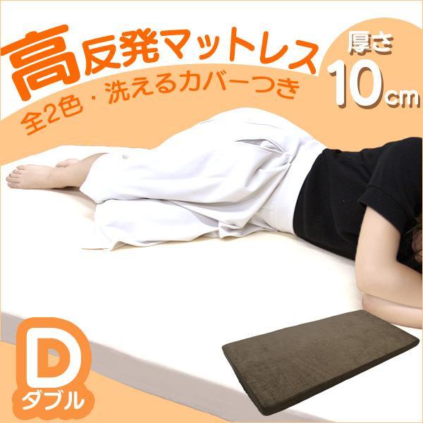 マットレス ダブル 高反発 厚み10cm 硬め175N 全2色 カバー付き 体圧分散 洗濯可能 腰痛 ベッド 寝具 ノンスプリングマットレス 敷き布団 WEIMALL|weimall