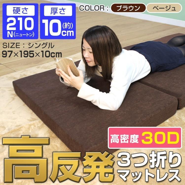 マットレス シングル 三つ折り 高反発 硬さ210N 厚み10cm 全2色 カバー付き 体圧分散 腰痛 ベッド 寝具 ノンスプリングマットレス 敷き布団 WEIMALL|weimall|02