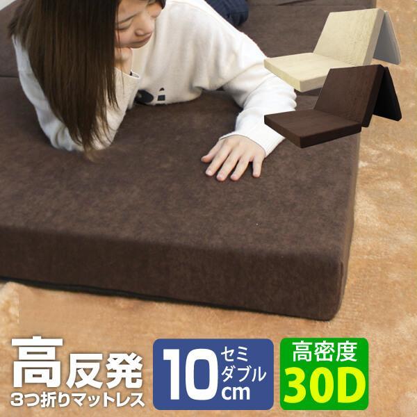 マットレス セミダブル 三つ折り 高反発 硬さ210N 厚み10cm 全2色 カバー付き 体圧分散 腰痛 ベッド 寝具 ノンスプリングマットレス 敷き布団 WEIMALL|weimall