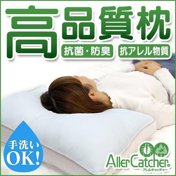 枕 ホテル仕様 洗える 43×63cm 抗菌 防臭 ピーチスキン加工 ウォッシャブル枕 まくら 洗える枕 ホテル枕 ふかふか ゆったり 快眠 ピロー|weimall