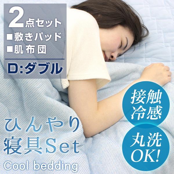接触冷感 2点セット タオルケット 敷きパッド ダブル 夏用 肌掛け布団 ひんやり 冷たい やわらかい WEIMALL|weimall