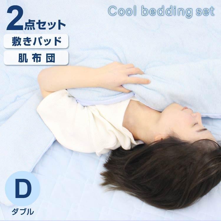 接触冷感 2点セット タオルケット 敷きパッド ダブル 夏用 肌掛け布団 ひんやり 冷たい やわらかい WEIMALL|weimall|02