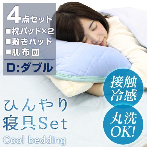 接触冷感 4点セット タオルケット 敷きパッド 枕カバー ダブル 夏用 肌掛け布団 ひんやり 冷たい やわらかい WEIMALL|weimall