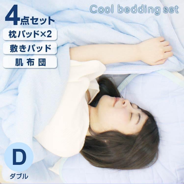 接触冷感 4点セット タオルケット 敷きパッド 枕カバー ダブル 夏用 肌掛け布団 ひんやり 冷たい やわらかい WEIMALL|weimall|02
