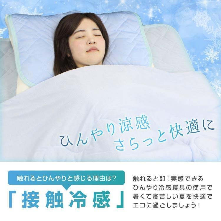 接触冷感 4点セット タオルケット 敷きパッド 枕カバー ダブル 夏用 肌掛け布団 ひんやり 冷たい やわらかい WEIMALL|weimall|05