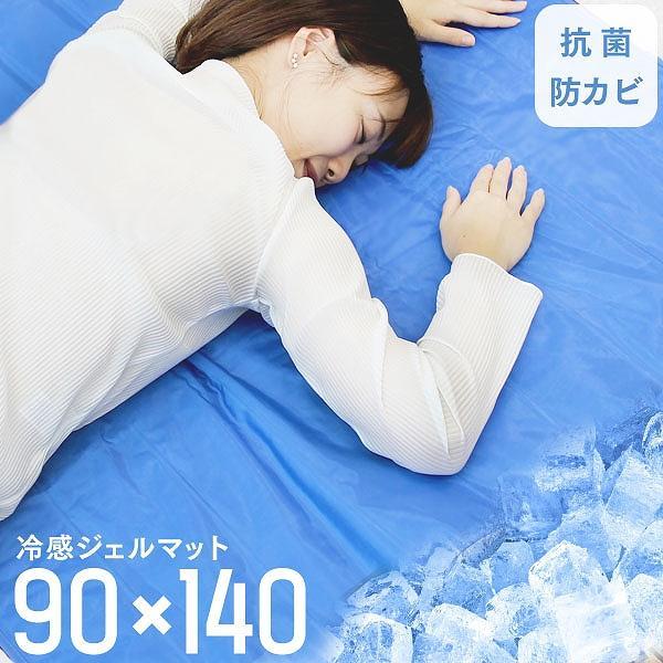 冷感ジェルマット 90×140 接触冷感 抗菌 防カビ ひんやり 敷きパッド 冷却マット ジェルパッド 熱中症対策 省エネ|weimall