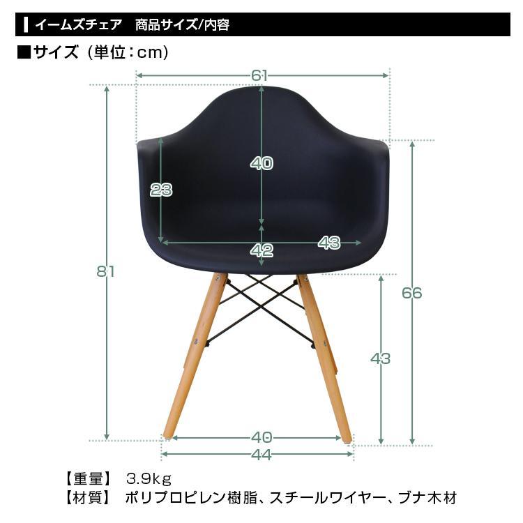 イームズチェア ダイニングチェア DAW 木脚 全4色 eames リプロダクト 椅子 イス ジェネリック家具 北欧  デザイナーズ シェルチェア|weimall|08
