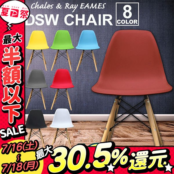 WEIMALL イームズチェア リプロダクト シェルチェア DSW eames チェア 椅子 イス ジェネリック家具 北欧 ダイニングチェア|weimall