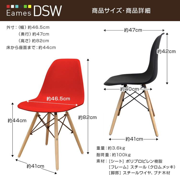 WEIMALL イームズチェア リプロダクト シェルチェア DSW eames チェア 椅子 イス ジェネリック家具 北欧 ダイニングチェア|weimall|11