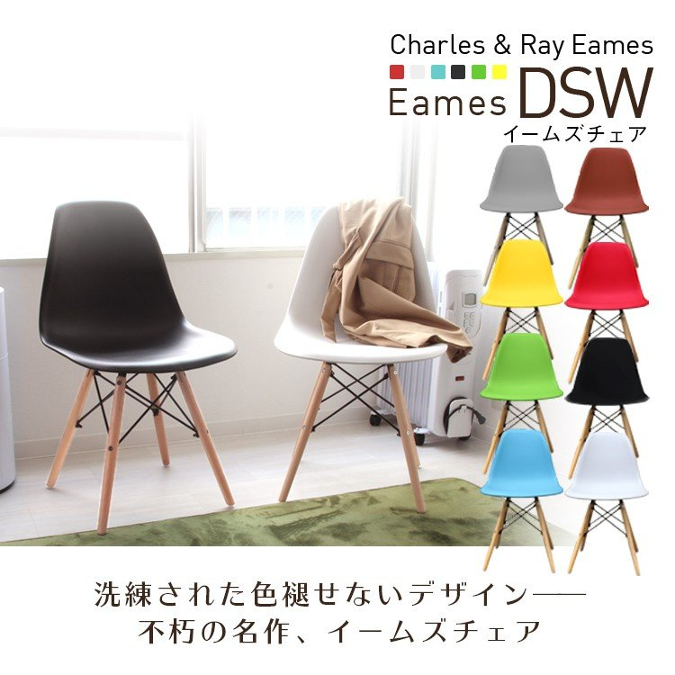 WEIMALL イームズチェア リプロダクト シェルチェア DSW eames チェア 椅子 イス ジェネリック家具 北欧 ダイニングチェア|weimall|03