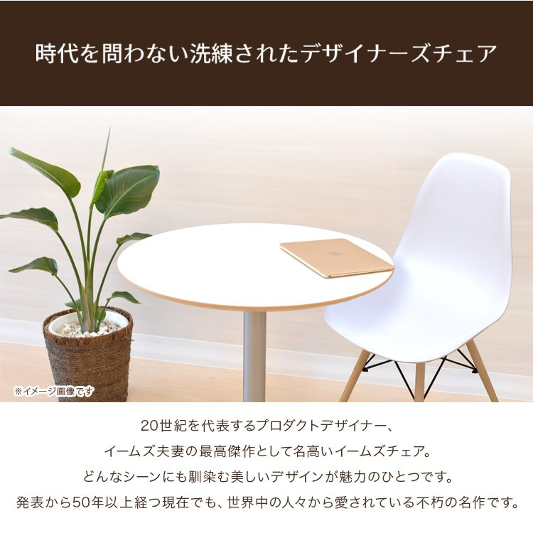 WEIMALL イームズチェア リプロダクト シェルチェア DSW eames チェア 椅子 イス ジェネリック家具 北欧 ダイニングチェア|weimall|04