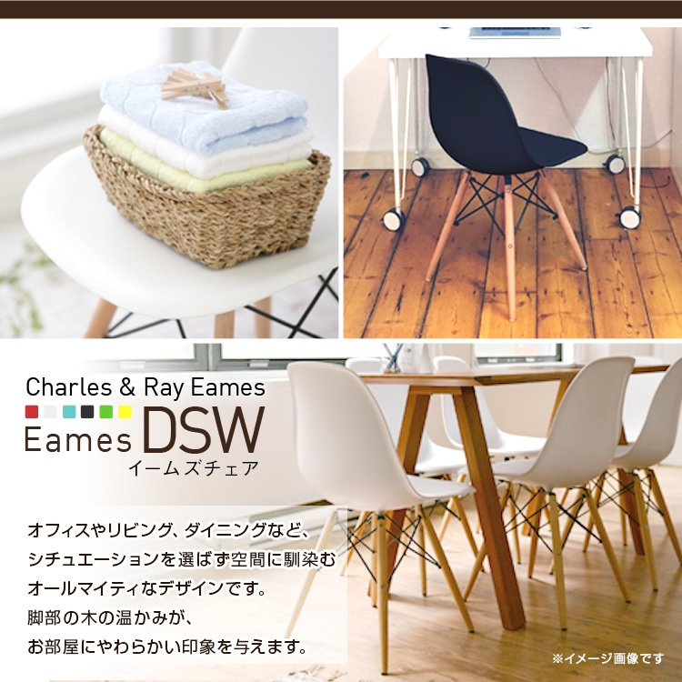 WEIMALL イームズチェア リプロダクト シェルチェア DSW eames チェア 椅子 イス ジェネリック家具 北欧 ダイニングチェア|weimall|06