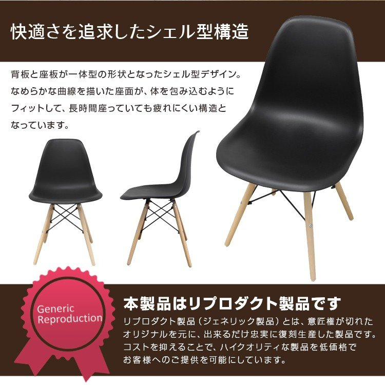 WEIMALL イームズチェア リプロダクト シェルチェア DSW eames チェア 椅子 イス ジェネリック家具 北欧 ダイニングチェア|weimall|07