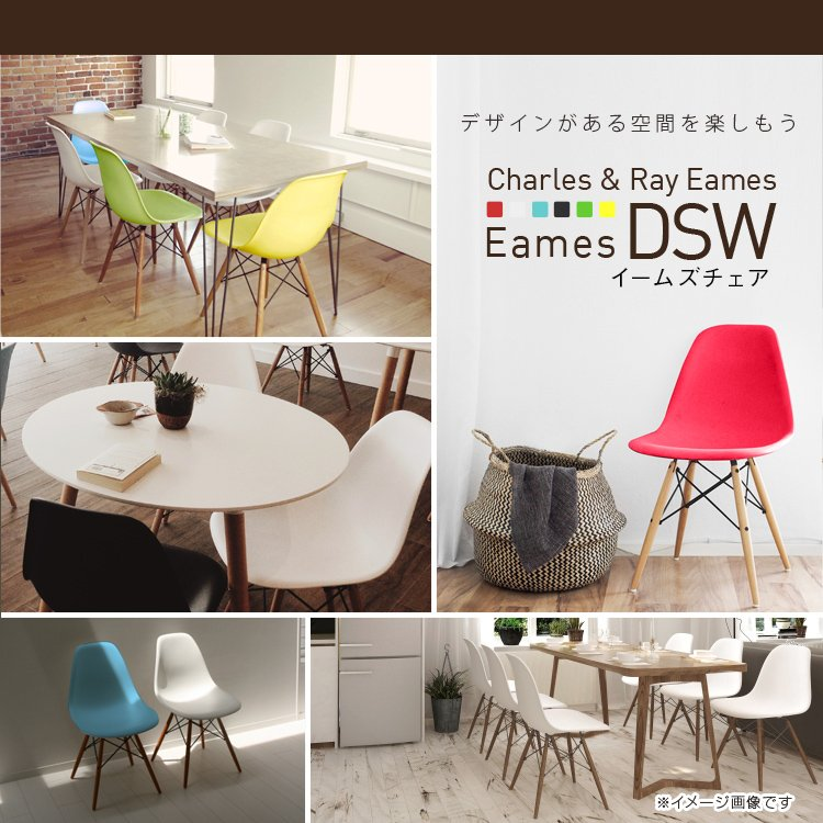 WEIMALL イームズチェア リプロダクト シェルチェア DSW eames チェア 椅子 イス ジェネリック家具 北欧 ダイニングチェア|weimall|10